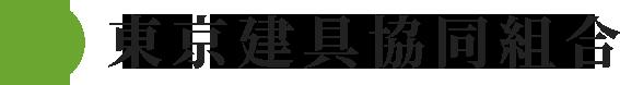 東京建具協同組合オフィシャルサイト。